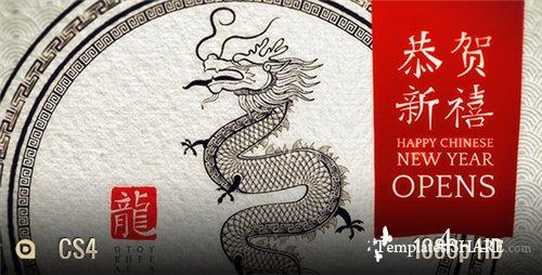 Chinese New Year Openers - After Effects Project (Videohive)