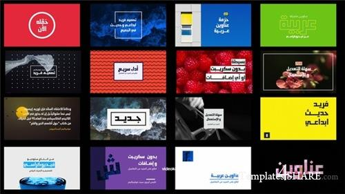 Arabic Titles - After Effects Project (Videohive)